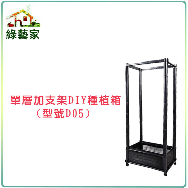 【綠藝家】單層加支架DIY種植箱//型號D05