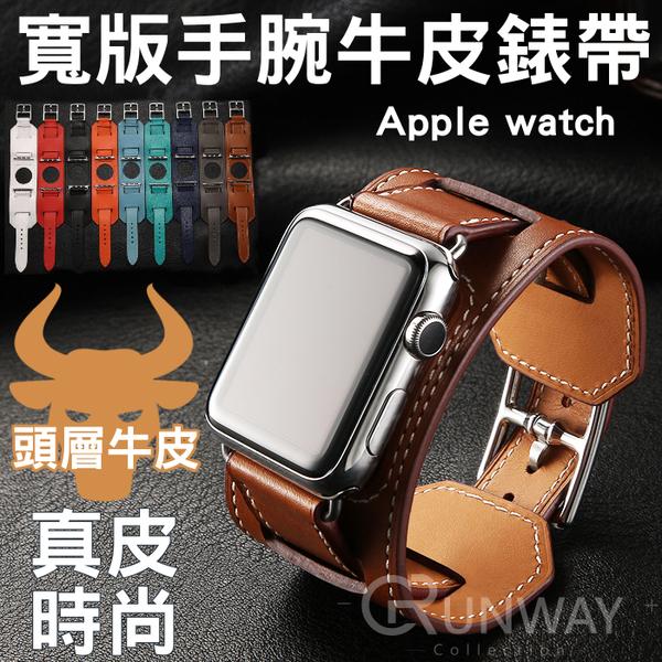 寬版 手腕帶 牛皮錶帶 Apple watch 38/40通用 42/44通用 蘋果 皮革錶帶 扣式 時尚皮質手錶帶
