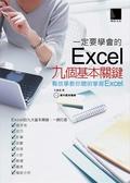 (二手書)一定要學會的Excel九個基本關鍵:看故事教你聰明掌握Excel