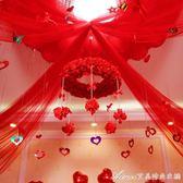 新款創意婚房婚慶裝飾拉花套餐結婚佈置用品浪漫臥室紗幔花環花球 艾美時尚衣櫥