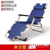 折疊躺椅午休午睡床靠背懶人逍遙沙灘家用多功能靠椅子便攜