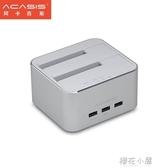 Acasis 鋁合金2.5/3.5寸串口通用單雙盤硬盤底座行動硬盤盒子外殼『櫻花小屋』