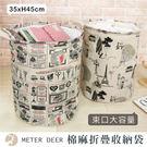 防塵袋壓縮收納袋 縫紉款棉麻手提束口防塵防潑水折疊 居家生活日用品分類整理籃 -米鹿家居