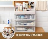 特大號抽屜式透明化妝品收納盒mj785【VIKI菈菈】