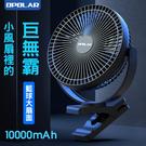 丹大戶外【OPOLAR】超靜音電風扇 1...