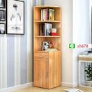 簡易書櫃書架創意書架子簡約現代小書櫃多功能置物架大容量收納櫃【頁面價格是訂金價格】