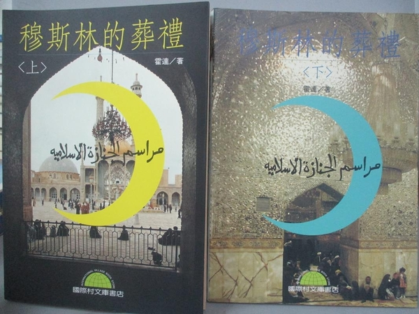 【書寶二手書T7/一般小說_IFO】穆斯林的葬禮_上下本合售_霍達