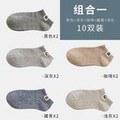 日系襪子男士純棉短襪秋防臭吸汗短筒中筒秋冬季低幫運動船襪男長襪潮10雙裝