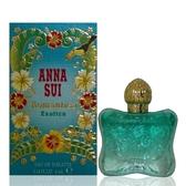 Anna Sui Romantica Exotica 綠野仙蹤淡香水 4ml