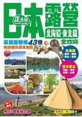 日本露營全攻略 北海道.東北篇(第1刷)