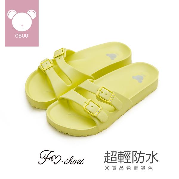 拖鞋.雙細帶防水休閒拖鞋-淺黃-FM時尚美鞋.Sparkle