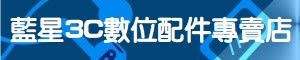 LANS藍星數位3C配件專賣店