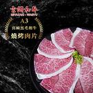 日本A3宮崎黑毛和牛燒烤肉片(200±2...
