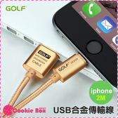 GOLF USB 合金傳輸線2M Apple iphone Lightning 2 1A