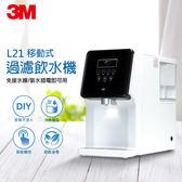 3M L21 移動式過濾飲水機 7100204537