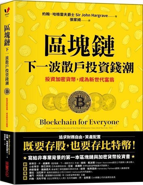 區塊鏈——下一波散戶投資錢潮:投資加密貨幣,成為新世代富翁【城邦讀書花園】