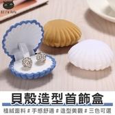 貝殼絨布首飾收納盒 項鍊盒 耳環收納盒 飾品盒【Z201027】