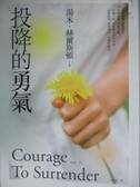 【書寶二手書T1/心靈成長_HNR】投降的勇氣_趙丕慧, 湯米‧赫爾斯頓