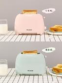 烤面包機家用早餐機片面包烤土司小型迷你多士爐多功能吐司機