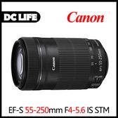 【24期0利率】CANON EFS 55-250mm 4-5.6 IS STM (平行輸入)-白盒