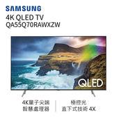 【限時特賣+24期0利率+免費基本安裝】SAMSUNG 三星 55Q70 55吋 4K 液晶電視 QA55Q70RAWXZW