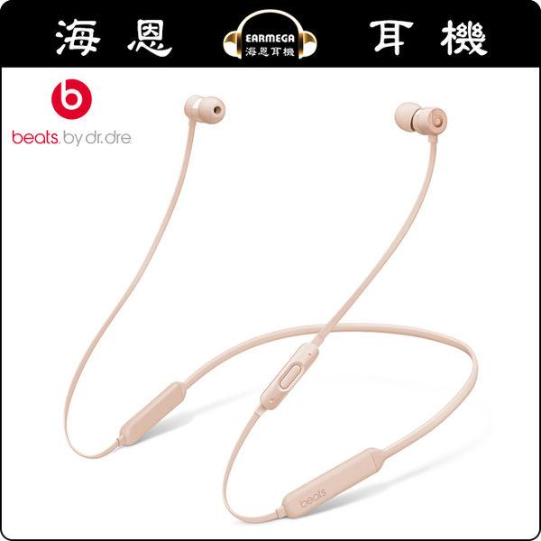 【海恩特價 ing 】美國 Beats BeatsX 頸掛式藍牙耳機 線控與麥克風 公司貨保固 磨砂金色