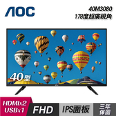 【AOC】40吋FHD液晶顯示器+視訊盒 40M3080 『農曆年前電視訂單受理至1/17 11:00』