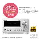 日本代購 空運 安橋 ONKYO CR-N765 網路CD擴大機 DSD播放 銀色