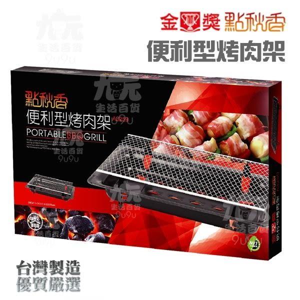 【九元生活百貨】金獎 便利型烤肉架 烤肉爐 碳烤爐 點秋香