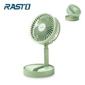 RASTO RK8 摺疊收納伸縮式充電風扇-綠