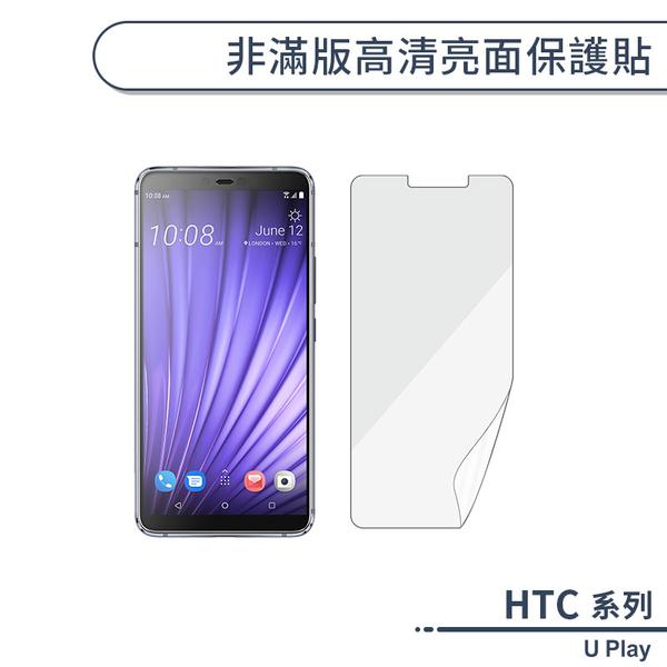 HTC U Play 非滿版高清亮面保護貼 保護膜 螢幕貼 軟膜 不碎邊