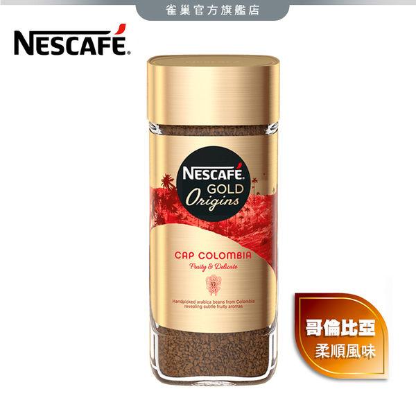 【雀巢】雀巢咖啡精選 哥倫比亞柔順風味(100g)