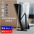 全屏鋼化膜 華為 Y9 Prime 2019 華為 Nova 3i 玻璃貼 全屏覆盖 超強防護 防爆強化玻璃膜 防刮防爆