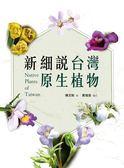 新細說台灣原生植物