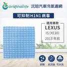 適用凌志LEXUS IS (XE30) ...