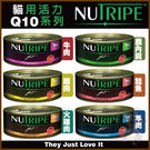 *WANG*【買一送一】紐西蘭《紐萃寶Q10強化系列》貓罐-95g/罐