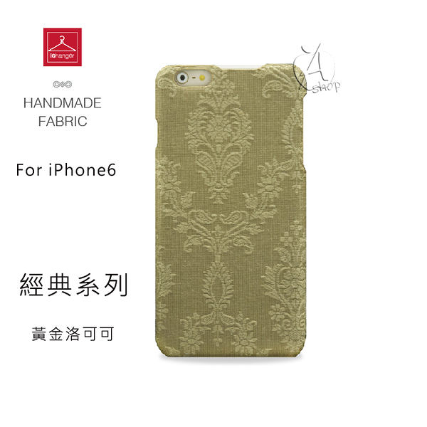 【A Shop】 le hanger 樂衣架 經典系列 iPhone6S/6 黃金洛可可 保護殼 (AA01001006-RCC)