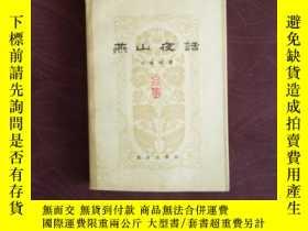 二手書博民逛書店燕山罕見夜話Y14797 鄧拓 北京 出版1979