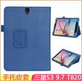 三星 Galaxy Tab S3 9.7 T820 平板保護套 牛皮紋 t820 保護殼 手托 支架 平板電腦皮套 T825 保護套