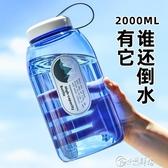 夏天超大容量塑料太空水杯子男女便攜防摔水瓶戶外運動水壺2000ML 小城驛站