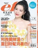 EF東京衣芙 7月號/2020 第207期