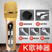 麥克風 全民k歌麥克風手機全名k歌神器唱歌話筒蘋果安卓通用專用聲卡套裝