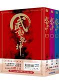 武動乾坤(01) (03)套書