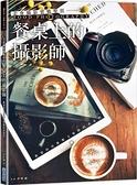 美食攝影實戰聖經:「餐桌上的攝影師」教您拍出搶眼又吸睛的美食照【城邦讀書花園】