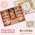 【名坂奇洋菓子】養生豆塔禮盒...