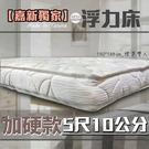 【嘉新名床】浮力床《加硬款/10公分/標準雙人5尺》