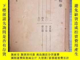 二手書博民逛書店罕見孟子精華(民國版)Y254392 中華書局 中華書局 出版1