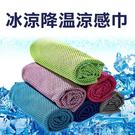 冰涼降溫涼感巾 一入 30x83cm 顏色隨機【YES 美妝】