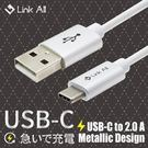 Link All Type C / USB A公 2.0 傳輸線 1M