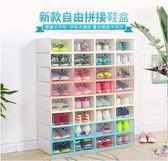 加厚防潮翻蓋鞋盒透明家用抽屜式簡易放鞋子的收納盒男女塑料組合 艾美時尚衣櫥 YYS